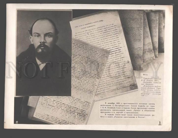 094147 USSR LENIN prison picture 1895 Vintage photo POSTER