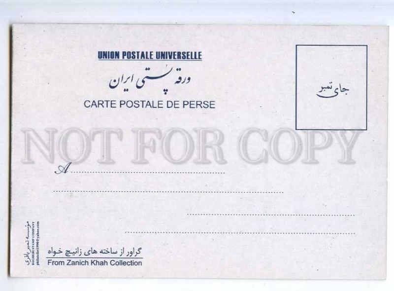 221537 IRAN Persia Amir Kabir postcard