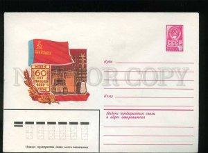 278751 USSR 1980 Tsymbal 60 years Chuvash Autonomous Soviet Socialist Republic