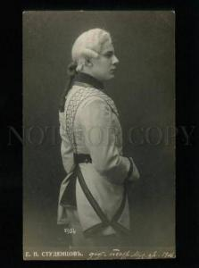 135294 STUDENTSOV Russia MUSICAL Drama ACTOR Role PHOTO old