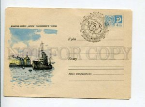 295927 1968 cruiser Aurora Nakhimov school Antarctica Polar Station Mirniy