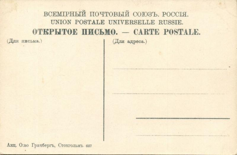 persia iran, Caucasian Types, Punishment of Criminal, Foot Whipping Falaka 1910s