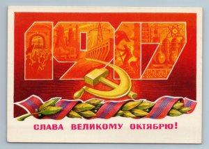 1978 1917 REVOLUTION HAMMER N SICKLE Proaganda by Lebedev Soviet USSR Postcard