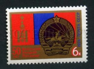 507566 USSR 1974 year Anniversary of Mongolian Republic stamp