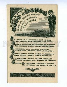 197656 USSR RUSSIA SONG Funny movie actors 1939 year postcard
