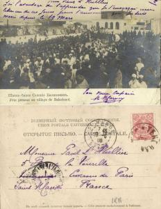 persia azerbaijan russia, Balachany, Persian Qama Zani, Tatbir 1905 Islam RPPC