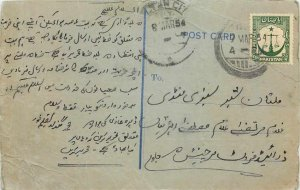 Pakistan Entier Postal Stationery