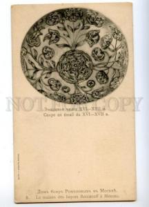 170455 RUSSIA Boyar Romanov Moscow Cup Vintage Postcard