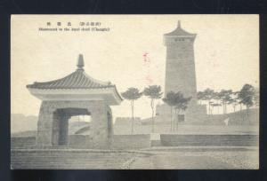 CHENGTE CHINA MONUMENT OF THE LOYAL DEAD VINTAGE CHINESE POSTCARD