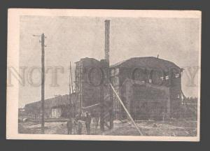 091536 USSR Construction 2nd Coal-metallurgical bases Old PC
