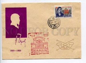408177 USSR 1960 year writer Anton Chekhov silhouette COVER w/ perfin