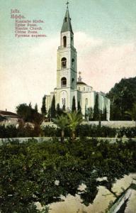 ottoman palestine, JAFFA JOPPA, Russia Church (1910s)