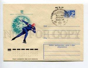 407153 USSR 1975 Artsimenev Winter Olympics Trade Unions the USSR speed skater