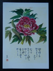 TREE PEONY Paintings Poems by Japanese Disabled Artist Tomihiro Hoshino PC