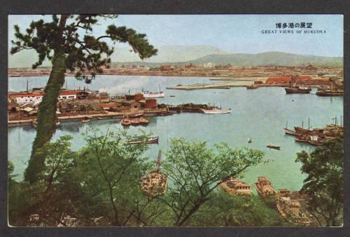 Water City Views of HUKUOKA JAPAN POSTCARD PC Carte Postale Japanese