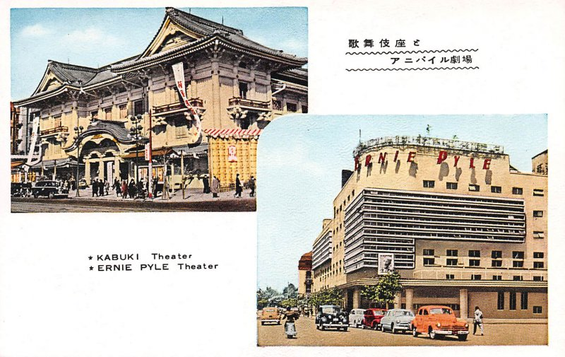 Kabuki Theater and Ernie Pyle Theater, Tokyo, Japan, Early Postcard, Unused