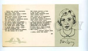 143576 Olga BERGHOLZ Russian Soviet POET by Morev old PC