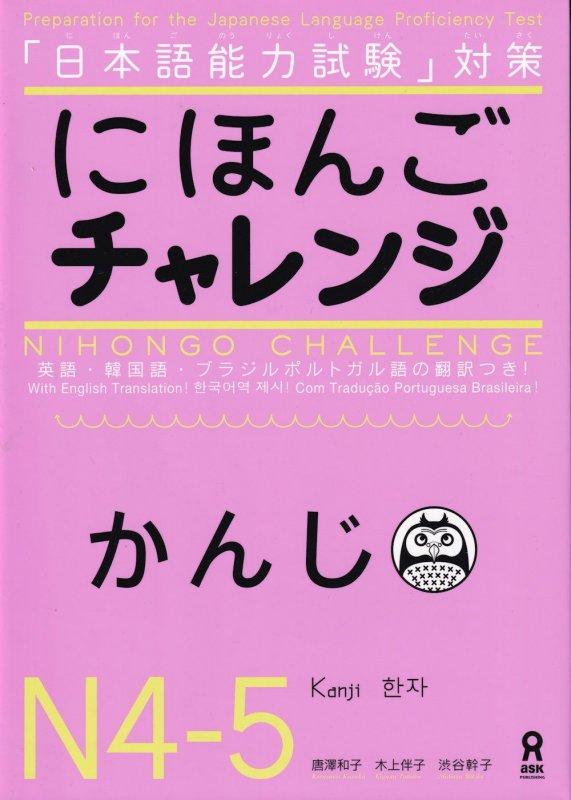 Nihongo Challenge JLTP N4 N5 Test Kanji Study Book