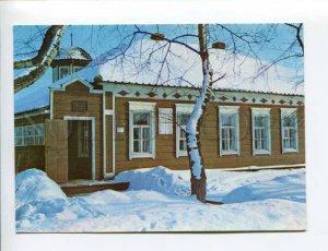 d407512 USSR 1976 Penza Belinsky town house-museum Belinsky postal stationery