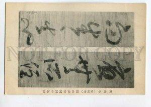 3086064 Japan painting Vintage postcard