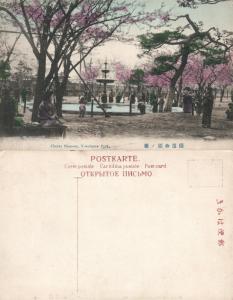 YOKOHAMA PARK JAPAN ANTIQUE POSTCARD