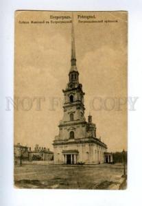 144874 Russia PETROGRAD Peter & Paul Fortress Vintage POSTCARD