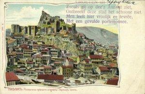 georgia russia, TBILISI TIFLIS, Fortress Ruins and Domes of the Sulfur Baths