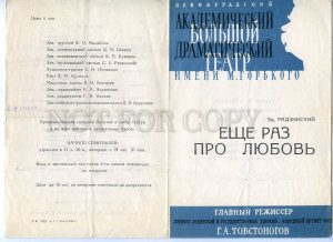 255785 USSR Radzinsky once again about love theatre Program