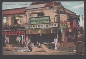 111692 Japan YOKOHAMA Chemist's Shop Vintage PC