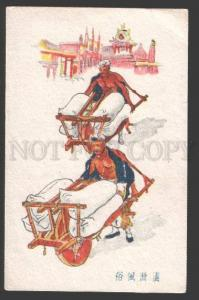 116344 KOREA native types Old postcard