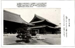Japan - Kyoto. Hagashihongan-ji Temple