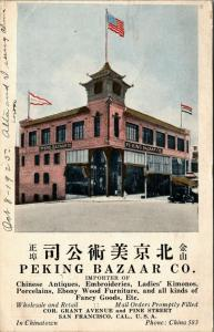 San Francisco California~Peking Bazaar Co~In Chinese~1925