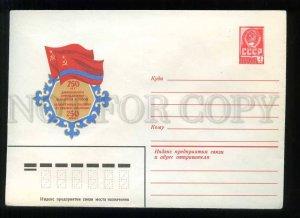 d279282 USSR 1981 Schmidstein 250 years voluntary joining Kazakhstan to Russia
