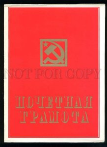 231171 Honourable mention USSR DIPLOMA 1983 year LENIN