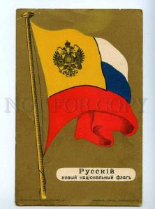 223532 WWI RUSSIAN flag favor Universal Riga in favor Vintage