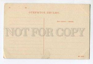 287436 LATVIA RIGA Hotel Imperial MOONLIGHT Vintage postcard