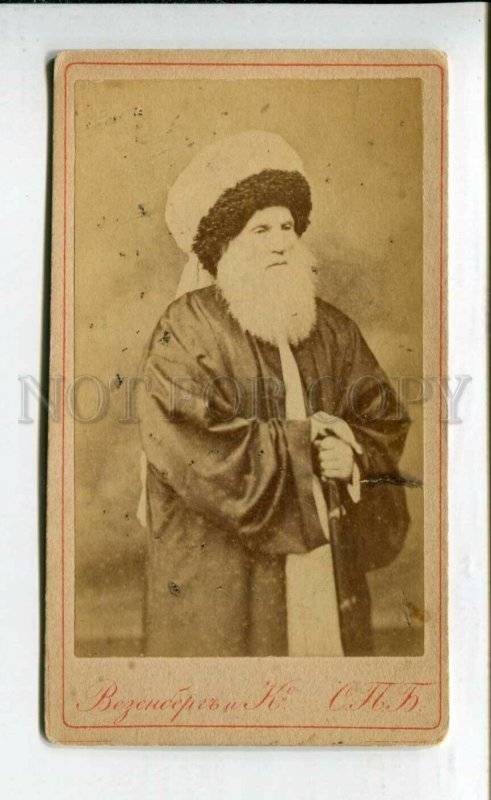 3126635 Imam SHAMIL CABINET Visit PHOTO Portrait WESENBERG