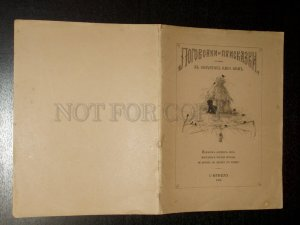 155279 SILHOUETTE by Elisaveta BEM Set 10 lithographs 1885