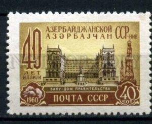 505482 USSR 1960 year Anniversary Republic Azerbaijan stamp
