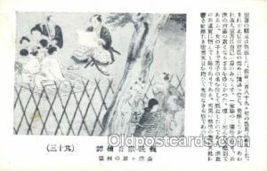 Japanese Samurai Old Vintage Antique Postcard Post Cards