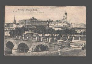 081015 Russia Moscow Little stone bridge & carriage Vintage PC