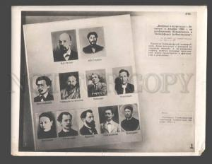094146 USSR LENIN Tammerforskoy party Vintage photo POSTER