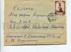 407760 USSR 1954 year Leningrad Kalinin real posted COVER w/ letter