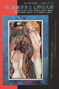 85 Atsumasa Tofuji and Shichisai 12 People Exhibition