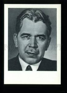 136285 Sergey VAVILOV Soviet physicist Old Russian PC
