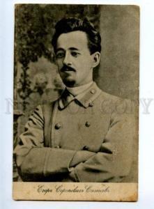 152196 Sozonov SAZONOV Russia revolutionary Vintage PHOTO Rare