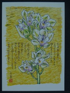 ORCHID FLOWER Paintings Poems by Japanese Disabled Artist Tomihiro Hoshino PC