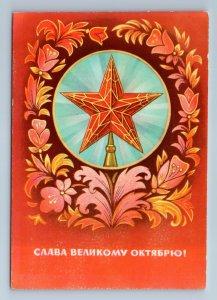 1974 KREMLIN RED STAR Propaganda GLORY OCTOBER by Ponomarev Soviet USSR Postcard