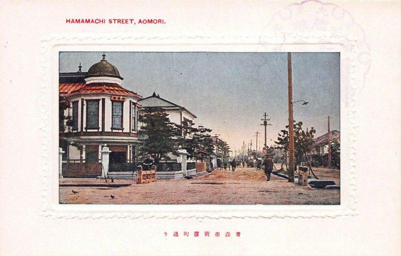 Hamamachi street, Aomori, Japan, Early Postcard, Unused