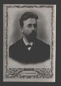 110954 GRECHANINOV Russian Romantic COMPOSER vintage Card